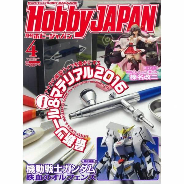 HOBBY JAPAN 日文雜誌 2016年4月號 HOBBY JAPAN,日文雜誌,2016年4月號