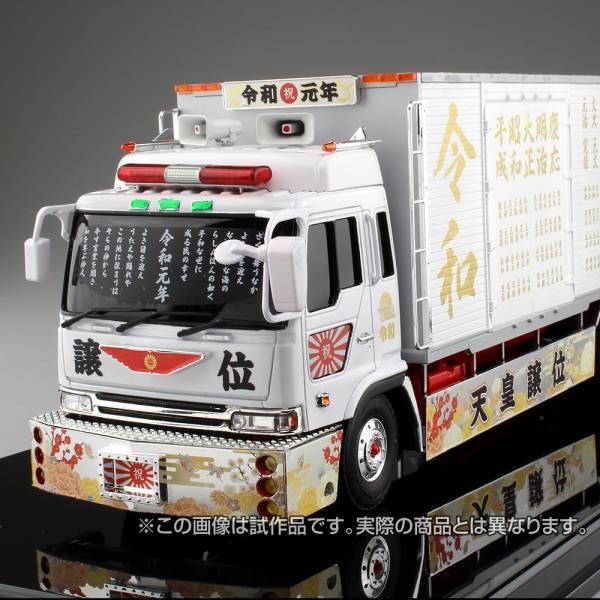 [新元號令和紀念] AOSHIMA / 1/32 / 暴走卡車 / 大型冷凍車 令和元年Ver. 組裝模型 AOSHIMA,1/32,大型冷凍車,令和元年