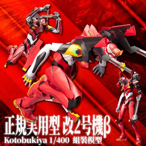 Kotobukiya 壽屋 1/400 新世紀福音戰士 EVA 改2號機β 劇場版 組裝模型 Kotobukiya,1/400,新世紀福音戰士劇場版,EVA,改2號機β,劇場版