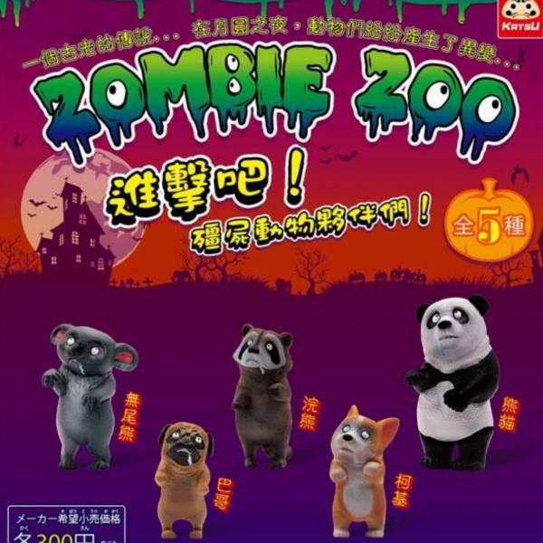 Partner Toys 夥伴玩具 / 扭蛋 / 殭屍動物 / 全五種販售 Partner Toys,扭蛋,殭屍動物