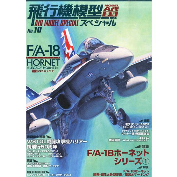 Model Art 2015 8月號增刊 飛機模型特集 Vol.10 日文雜誌 Model Art 2015 8月號增刊 飛機模型特集 Vol.10 日文雜誌