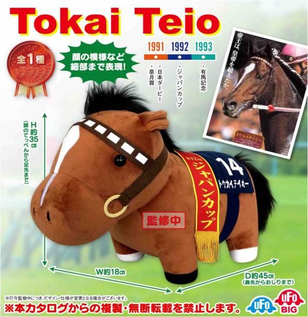 SK JAPAN 賽馬收藏 BIG玩偶 東海帝王 SK JAPAN,賽馬收藏,BIG,玩偶,東海帝王,