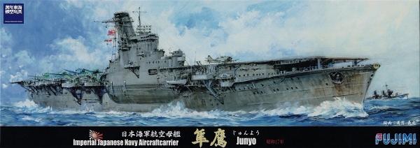 1/700 航空母艦 隼鷹 1942 付展示銘牌&兩件式25mm機銃 FUJIMI 特95EX2 日本海軍 富士美 水線船 組裝模型 FUJIMI,1/700,特95,航空母艦,飛鷹,隼鷹,1942,1944,