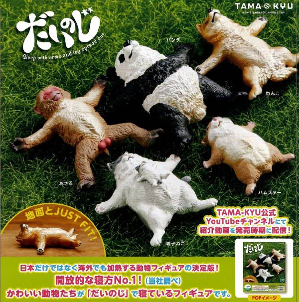 BUSHIROAD CREATIVE 扭蛋 TAMA-KYU 仰躺動物 隨機5入販售 BUSHIROAD CREATIVE,扭蛋,TAMA-KYU,仰躺動物