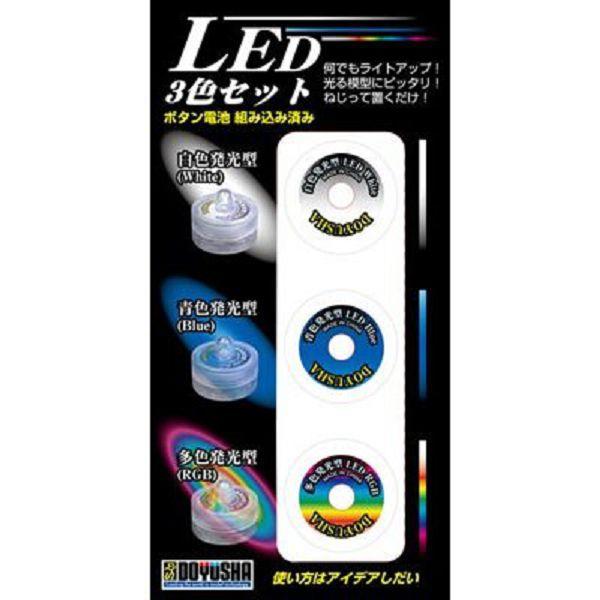 童友社 LED燈3色組 白藍RGB DOYUSHA,童友社,LED燈,白藍RGB