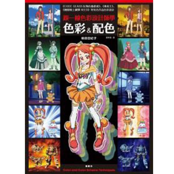 楓樹林 中文書 跟一線色彩設計師學色彩&配色 色彩設計師,色彩,配色,跟一線色彩設計師學色彩&配色