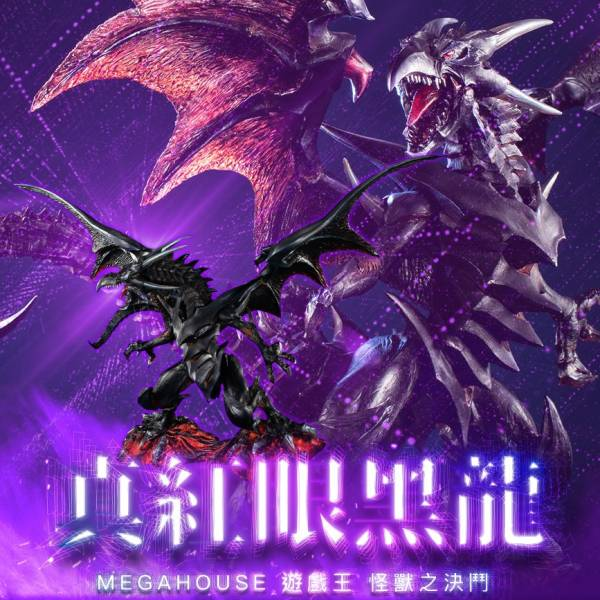 MEGAHOUSE ART WORKS MONSTERS 遊戲王 怪獸之決鬥 真紅眼黑龍 MEGAHOUSE,ART WORKS,MONSTERS,遊戲王,怪獸之決鬥,真紅眼黑龍,