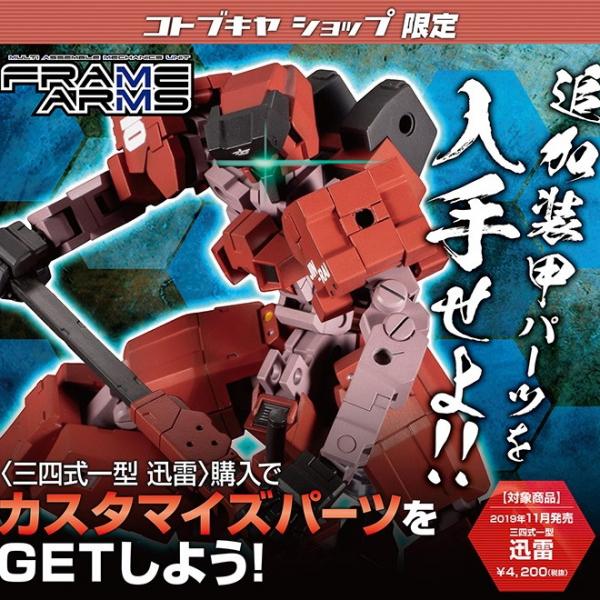 [特典版] kotobukiya / 1/100 / Frame Arms骨裝機兵 / 三四式一型 迅雷 特典版 組裝模型  kotobukiya,1/100,Frame Arms 骨裝機兵,三二式一型,轟雷・改 ,組裝模型,特典版