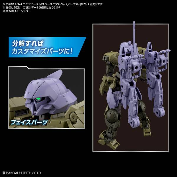 BANDAI 30MM 1/144 Exa Vehicle Space Craft Ver. 紫色 組裝模型 BANDAI 30MM 1/144 Exa Vehicle Space Craft Ver. 紫色 組裝模型