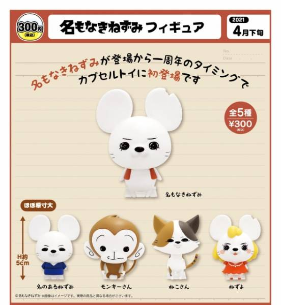 SK JAPAN 扭蛋 無名老鼠角色公仔 全5種販售  SK JAPAN,扭蛋,無名老鼠角色,公仔,全5種販售,