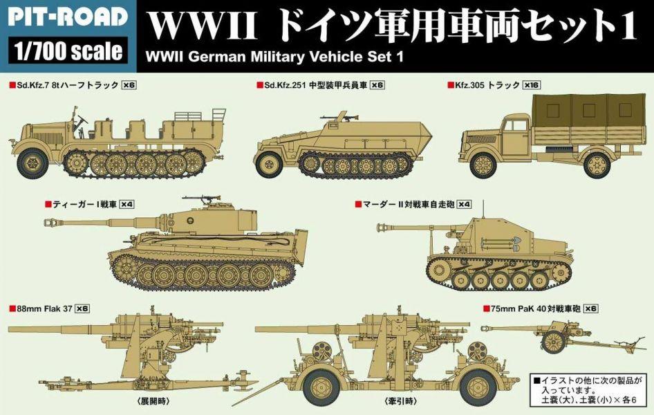 PIT-ROAD 1/700 二戰 德國 軍用車輛組1 組裝模型  PIT ROAD,1,700,二戰,德國,軍用車輛,組,1,組裝模型,