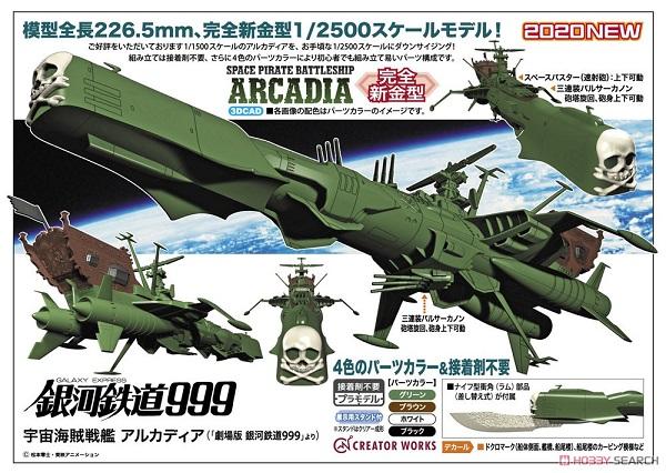 HASEGAWA 1/2500 宇宙海賊戰艦 阿爾卡迪亞 HASEGAWA,1/2500,宇宙海賊戰艦,阿爾卡迪亞
