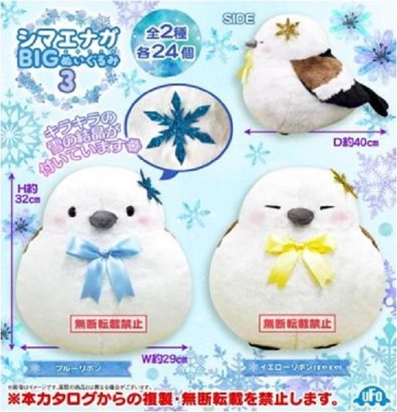SK JAPAN 景品 銀喉長尾山雀 BIG玩偶3 全2種販售 SK JAPAN,景品,銀喉長尾山雀玩偶
