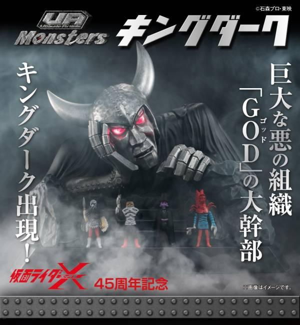 [會發光] MEGAHOUSE / UA Monsters系列 / 假面騎士X / King Dark 會發光,MEGAHOUSE,UA Monsters系列,假面騎士X,King Dark
