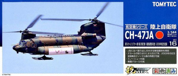 TOMYTEC 1/144 技MIX 日本陸上自衛隊CH-47JA 相馬原 HC16 組裝模型 TOMYTEC, 1/144, 技MIX, 日本陸上自衛隊, CH-47JA, 相馬原, HC16, 組裝模型