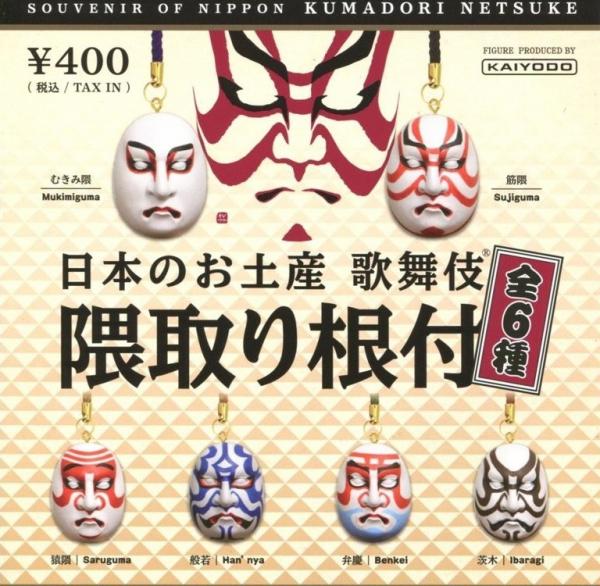 KAIYODO / 扭蛋 / 日本的歌舞伎臉譜 / 吊飾 / 全6種 隨機5入販售 *5 KAIYODO,扭蛋,轉蛋,歌舞伎,臉譜,吊飾,全6種