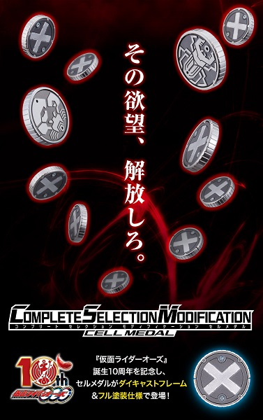 [PB商店] BANDAI 假面騎士OOO CSM 細胞硬幣 BANDAI,假面騎士,OOO,CSM,細胞硬幣