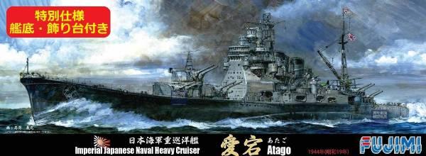 1/700 重巡洋艦 愛宕 付艦底 展示台座 FUJIMI 特80EX1 日本海軍 富士美 水線船 組裝模型 FUJIMI,1/700,特,EX,日本海軍,重巡洋艦,愛宕,1944,艦底,展示台座,