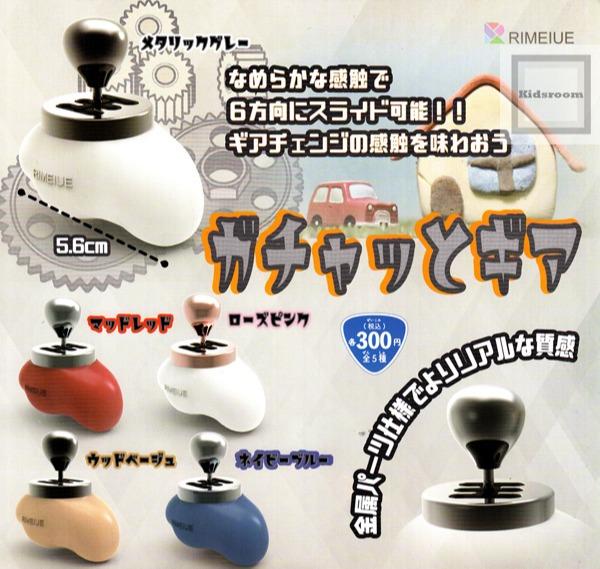 RIMEIUE / 扭蛋 / 紓壓遊戲 / 齒輪 / 全5種 大全 *5 RIMEIUE,扭蛋,紓壓遊戲,齒輪,