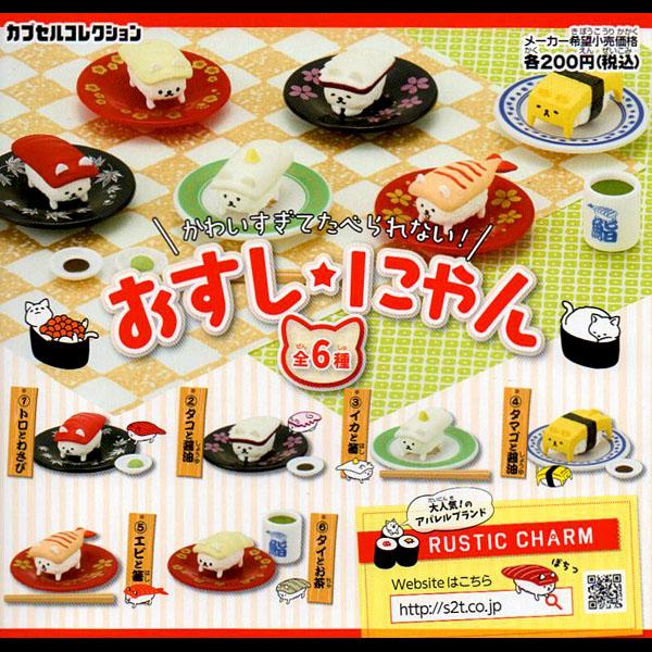 扭蛋 轉蛋 壽司貓造型公仔 全6種 扭蛋, 轉蛋,壽司貓