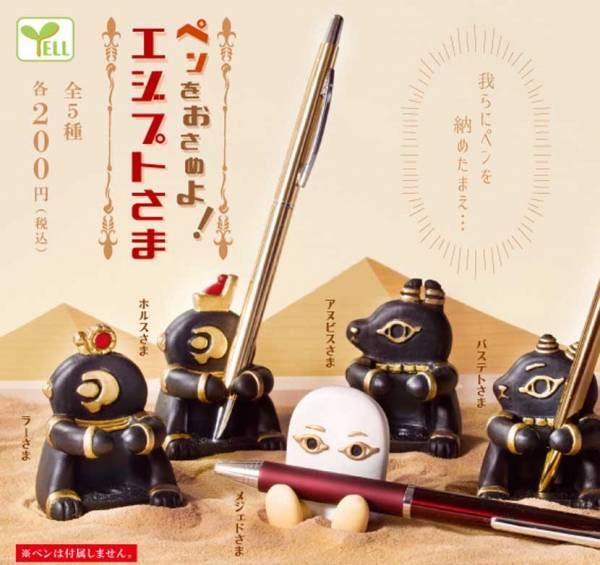YELL 扭蛋 埃及神造型筆架 全5種 YELL ,扭蛋 ,埃及神造型筆架 ,全5種