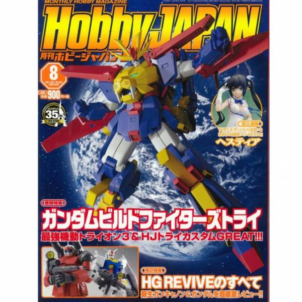 HOBBY JAPAN 日文雜誌 2015年8月號 HOBBY JAPAN,日文雜誌,2015年8月號