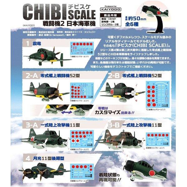 F-toys 盒玩 CHIBI Scale戰鬥機2 -日本海軍機 全6種 一中盒10入販售 F-toys,盒玩,CHIBI,Scale戰鬥機2,日本海軍機,全6種,一中盒10入販售