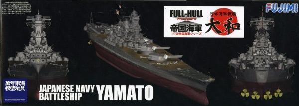 1/700 超弩級戰艦 大和 全艦底 FUJIMI FH1 富士美 組裝模型 FUJIMI,1/700,FH,全艦底,戰艦,蝕刻片,大和,