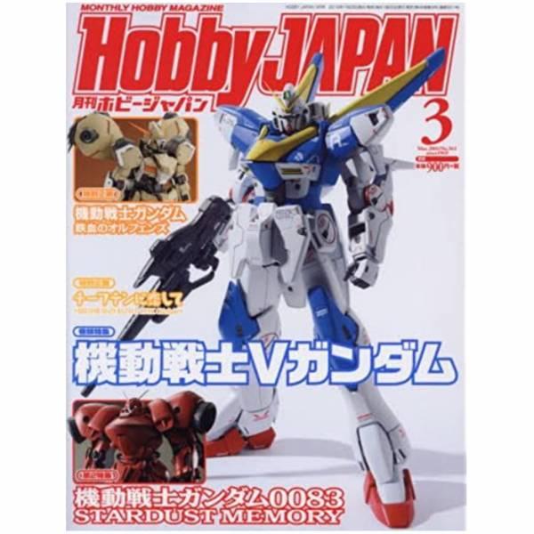 HOBBY JAPAN 日文雜誌 2016年3月號 HOBBY JAPAN,日文雜誌,2016年3月號
