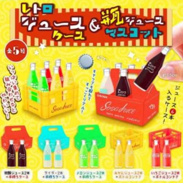 ToysSpirits 扭蛋 復古飲料籃與飲料瓶 全5種販售 ToysSpirits,扭蛋,復古飲料籃與飲料瓶,全5種販售,