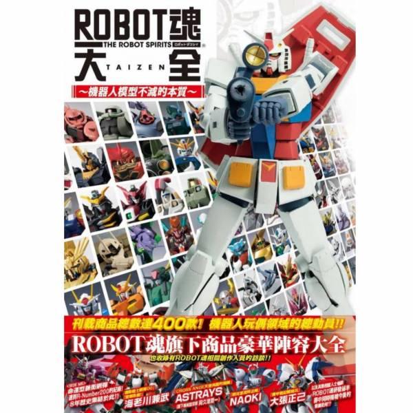 楓書坊 中文書 ROBOT魂大全~機器人模型不滅的本質~ 楓書坊,中文書,ROBOT魂大全~機器人模型不滅的本質~