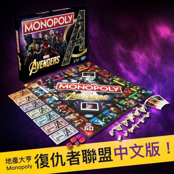 Hasbro 孩之寶 / 地產大亨 Monopoly / 漫威MARVEL  復仇者聯盟 中文版 Hasbro,孩之寶,地產大亨,Monopoly,漫威,復仇者聯盟,中文版