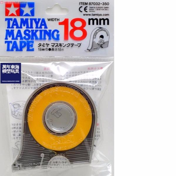 TAMIYA 田宮 #87032 遮蓋膠帶 18mm 含膠台 TAMIYA, 田宮,87032, 遮蓋膠帶,18mm,含膠台