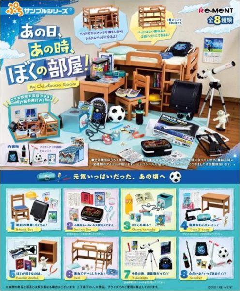 Re-ment 盒玩 過去那些日子 我的房間 全8種 一中盒8入販售 Re-ment,盒玩,過去那些日子,我的房間,全8種,一中盒8入販售,