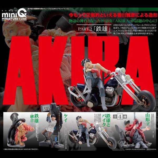 KAIYODO 海洋堂 盒玩 阿基拉 PART.2 鐵雄 全4種 一中盒6入販售 KAIYODO,海洋堂,盒玩,MINIQ,阿基拉,PART.2,鐵雄