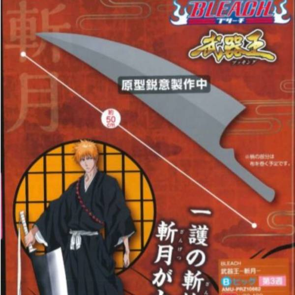 FuRyu / 景品 / BLEACH死神 / 武器王 / 斬魄刀 斬月 FuRyu,景品,BLEACH,死神,武器王,斬魄刀,斬月