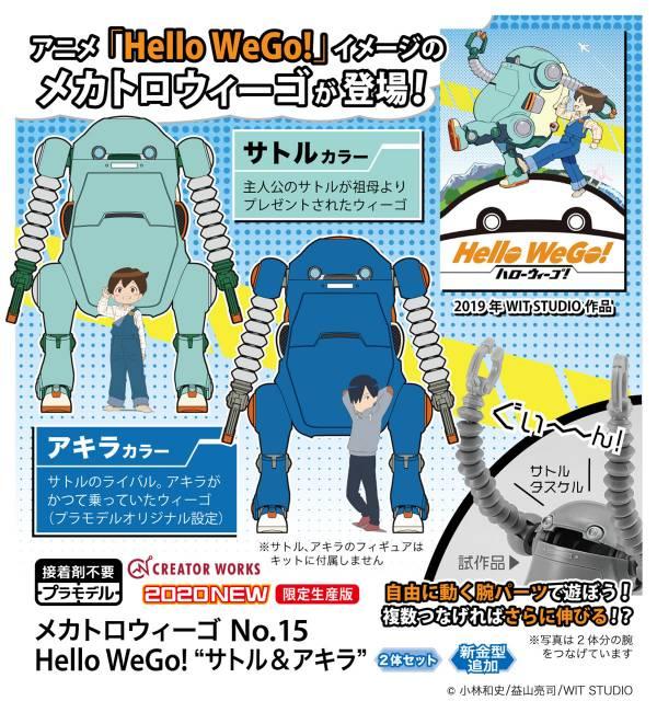 HASEGAWA 1/35 MechatroWeGo No.15 Hello WeGo! Satoru & Akira 組裝模型 HASEGAWA,1/35,MechatroWeGo,15,Hello WeGo!,Satoru & Akira