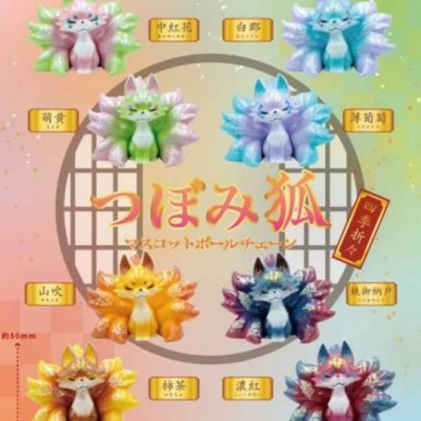[再販] Qualia 扭蛋 花蕾狐狸吊飾 四季風情篇 全8種販售 Qualia,扭蛋,花蕾狐狸吊飾,四季風情篇,全8種販售,