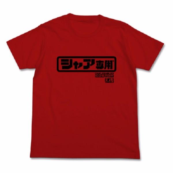 COSPA 機動戰士鋼彈 夏亞專用 短袖T恤 紅色 COSPA,機動戰士鋼彈,夏亞專用Logo,短袖T恤,紅色