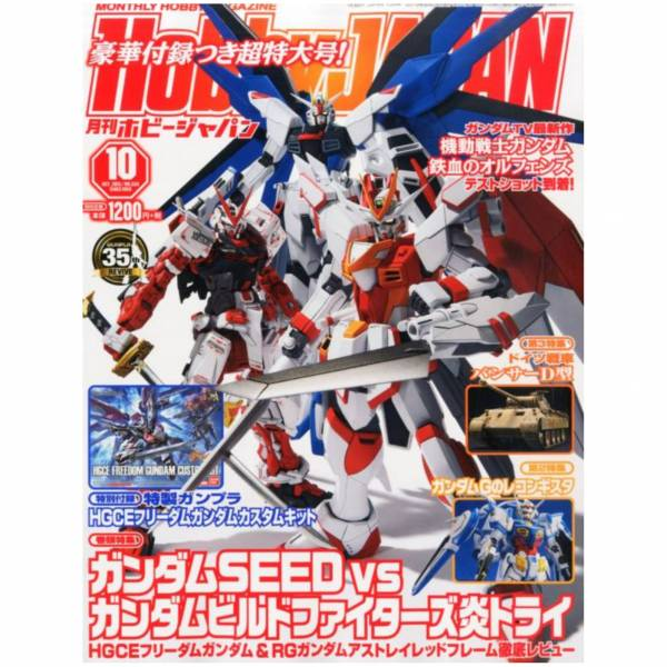 HOBBY JAPAN 日文雜誌 2015年10月號 附HGCE自由鋼彈改裝套組 HOBBY JAPAN,日文雜誌,2015年10月號,HGCE自由鋼彈改裝套組