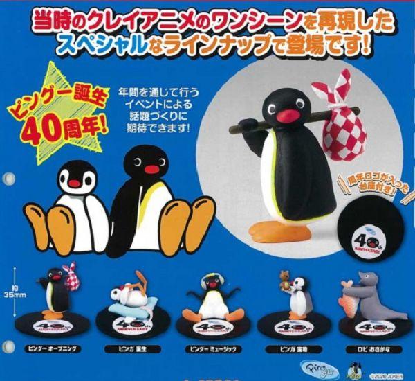 T-ARTS 扭蛋 企鵝家族40周年紀念公仔 全5種販售 T-ARTS,扭蛋,企鵝家族40周年紀念公仔