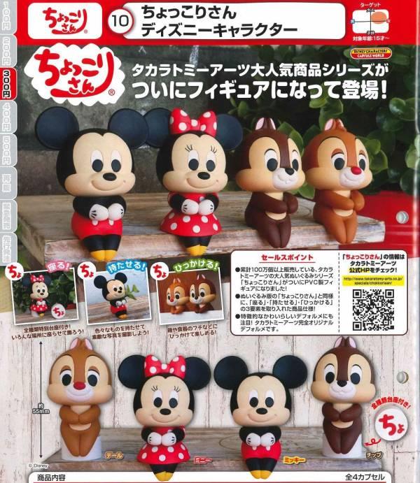 TAKARA TOMY ARTS 轉蛋 排排坐迪士尼角色 全4種 隨機5入販售 TAKARA TOMY,ARTS,轉蛋,排排坐迪士尼角色