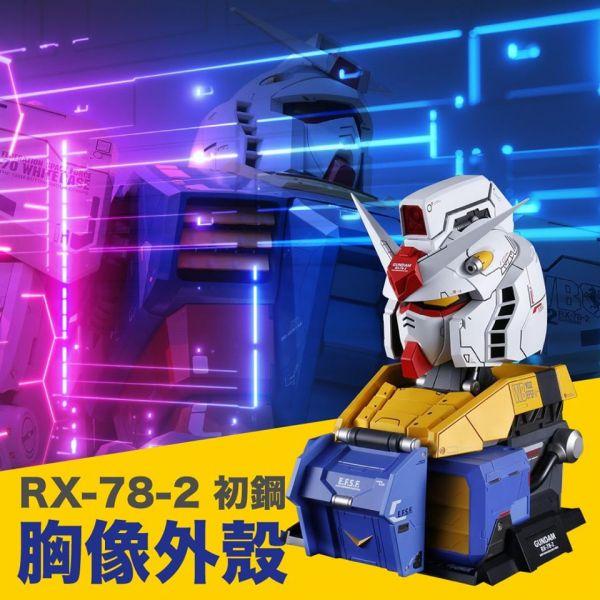 E-Model 御模道 機動戰士鋼彈 RX-78-2 初鋼 胸像外殼 限定版 已塗裝完成品 E-Model,御模道,機動戰士鋼彈 RX-78-2,初鋼,胸像