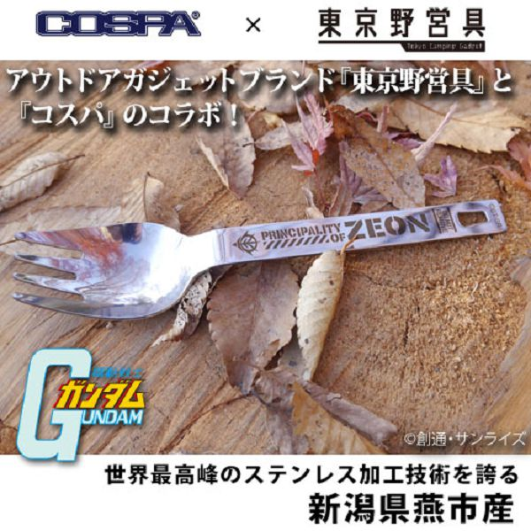 COSPA 機動戰士鋼彈 吉翁軍 不銹鋼湯匙叉子 日本新瀉縣燕市產 COSPA,機動戰士鋼彈,吉翁軍,不銹鋼湯匙叉子