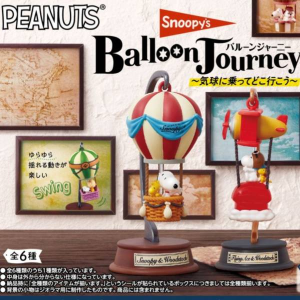 Re-ment / 盒玩 / 史努比 氣球之旅 / 全6種 一中盒6入販售 Re-ment,盒玩,史奴比,氣球之旅