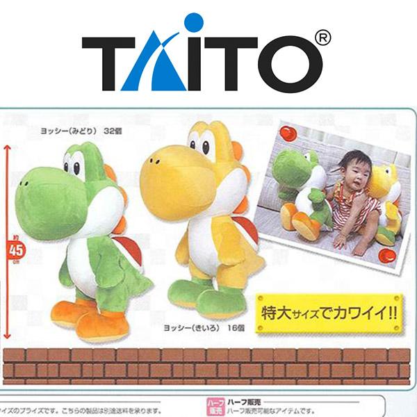 TAITO 景品 超級瑪莉歐 特大填充娃娃 耀西 全兩種 隨機2入販售 TAITO,景品,超級瑪莉歐,耀西,特大尺寸玩偶