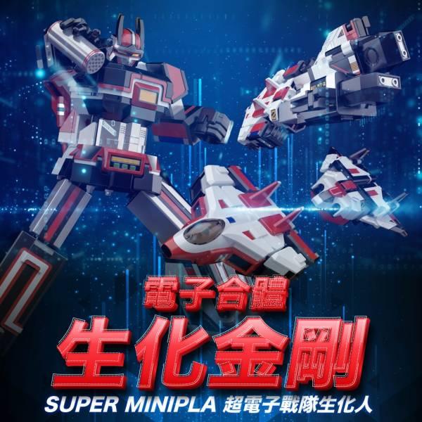 BANDAI 盒玩 SUPER MINIPLA 超電子戰隊生化人 電子合體 生化機器人 全2種 一中盒2入販售  BANDAI 盒玩 SUPER MINIPLA 超電子戰隊生化人 電子合體 生化機器人 全2種 一中盒2入販售