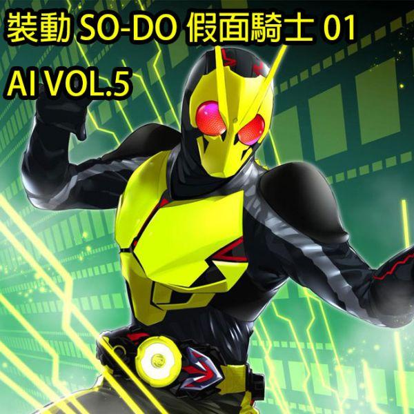 BANDAI 盒玩 裝動 SO-DO 假面騎士01 AI VOL.5 可動公仔 BANDAI,盒玩,MOBILE SUIT ENSEMBLE 重裝x重奏 13