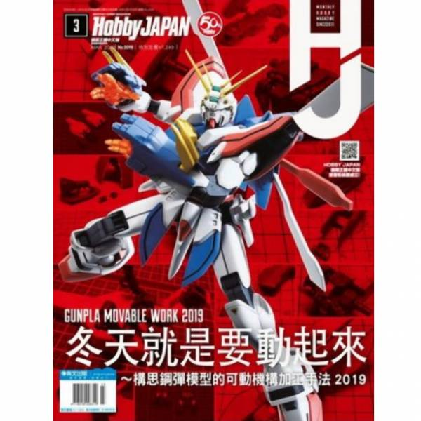 HOBBY JAPAN 中文雜誌 2019年3月號 HOBBY JAPAN,中文雜誌,2019年3月號