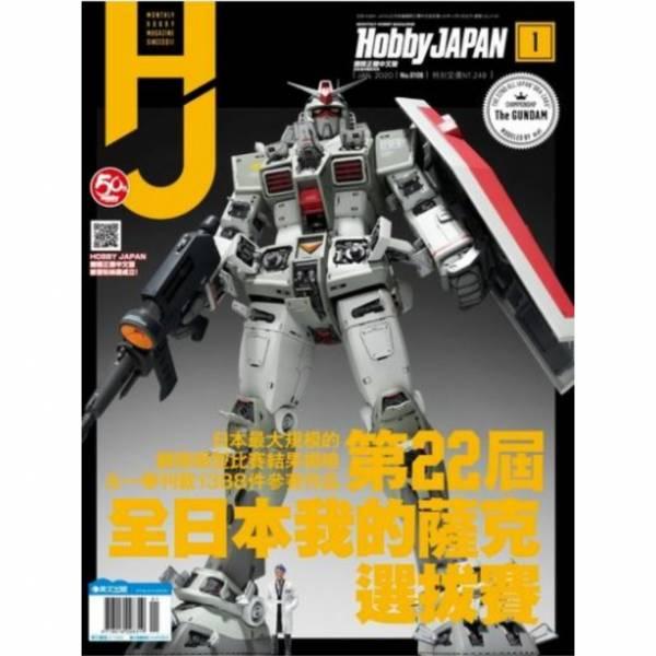HOBBY JAPAN 中文雜誌 2020年1月號 HOBBY JAPAN,中文雜誌,2020年1月號